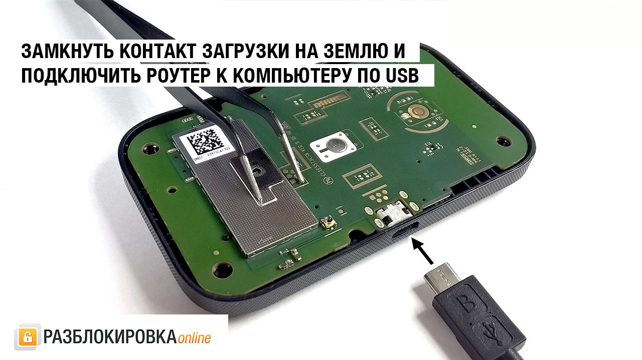 МТС 8214F - замкнуть контакт загрузки на землю и подсоединить роутер к компьютеру