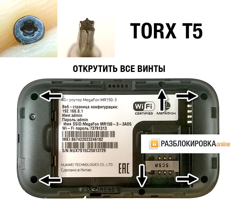 Мегафон MR150-3 - открутить винты