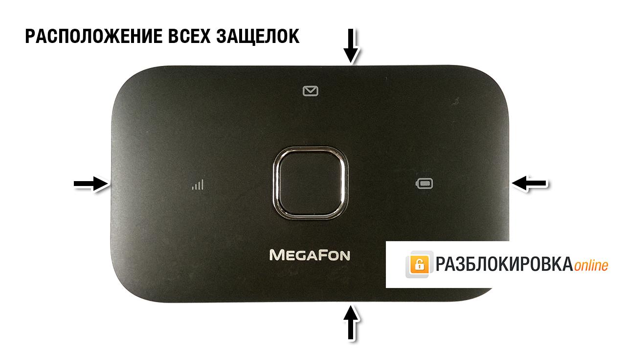 Мегафон MR150-3 - расположение защелок